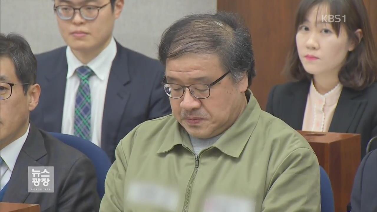 """안종범 수첩 공개…""""靑 증거인멸 논의 정황"""""""