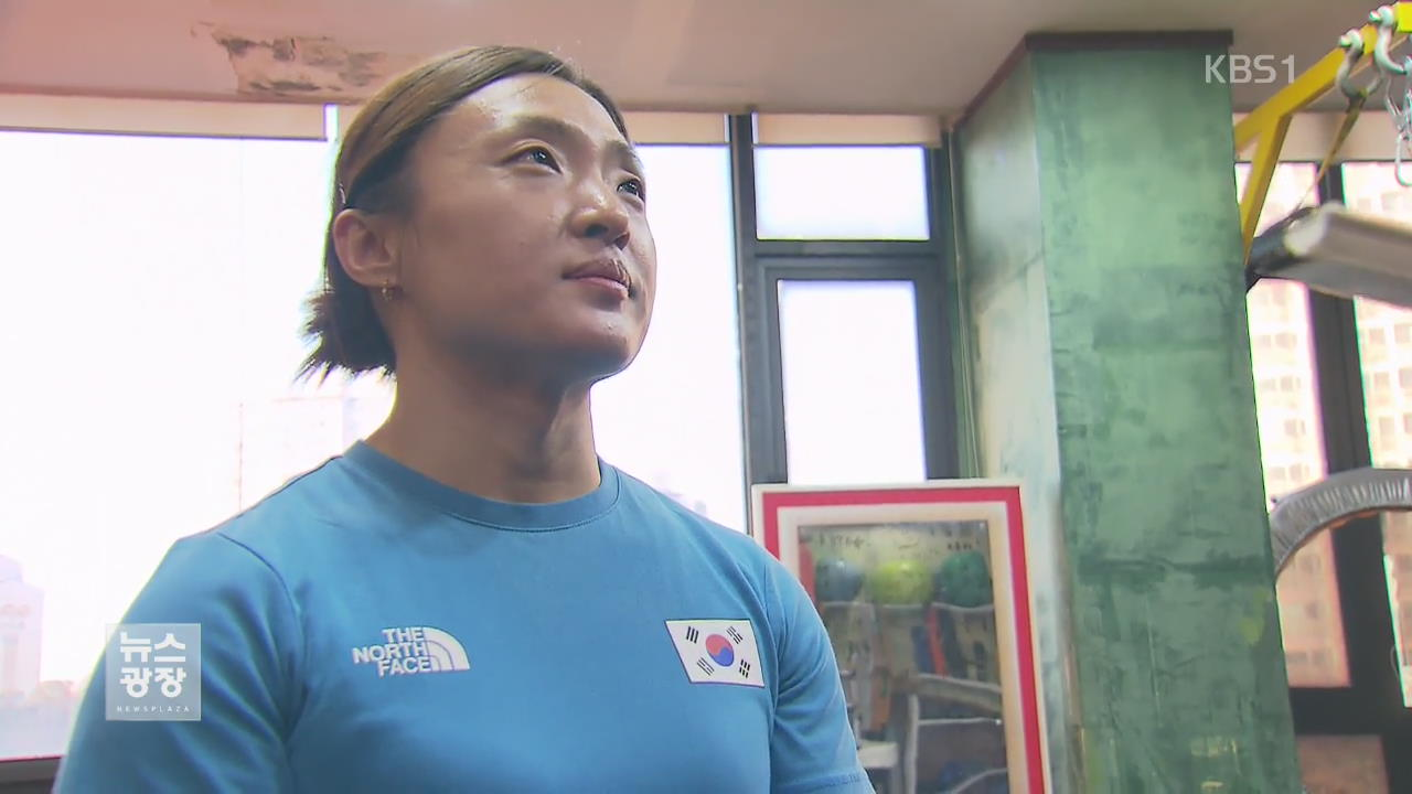 임정화, 9년 만에 되찾은 올림픽 은메달