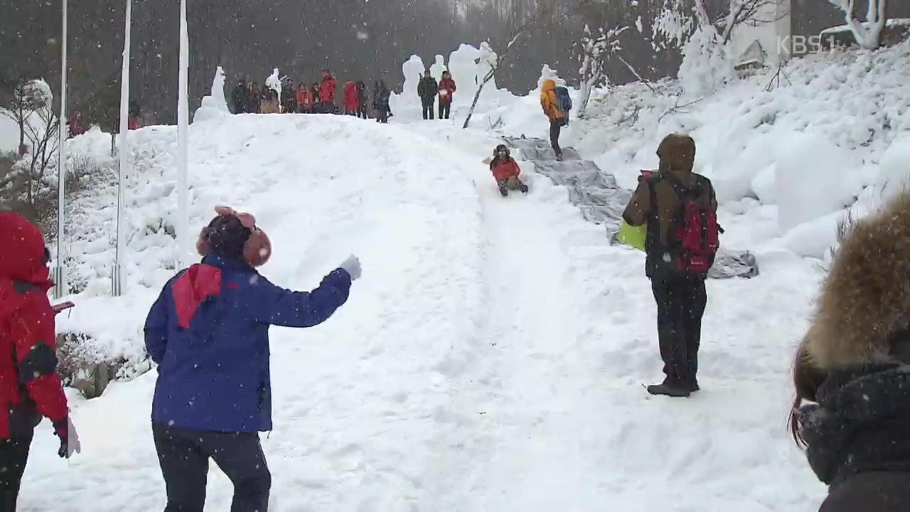 태백산 눈 축제 개막…겨울 축제 풍성