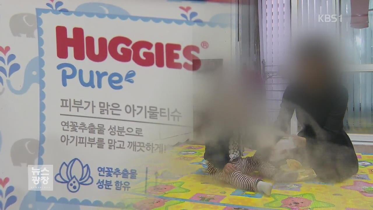 """유한킴벌리 물티슈 메탄올 초과 검출…""""전 제품 회수"""""""