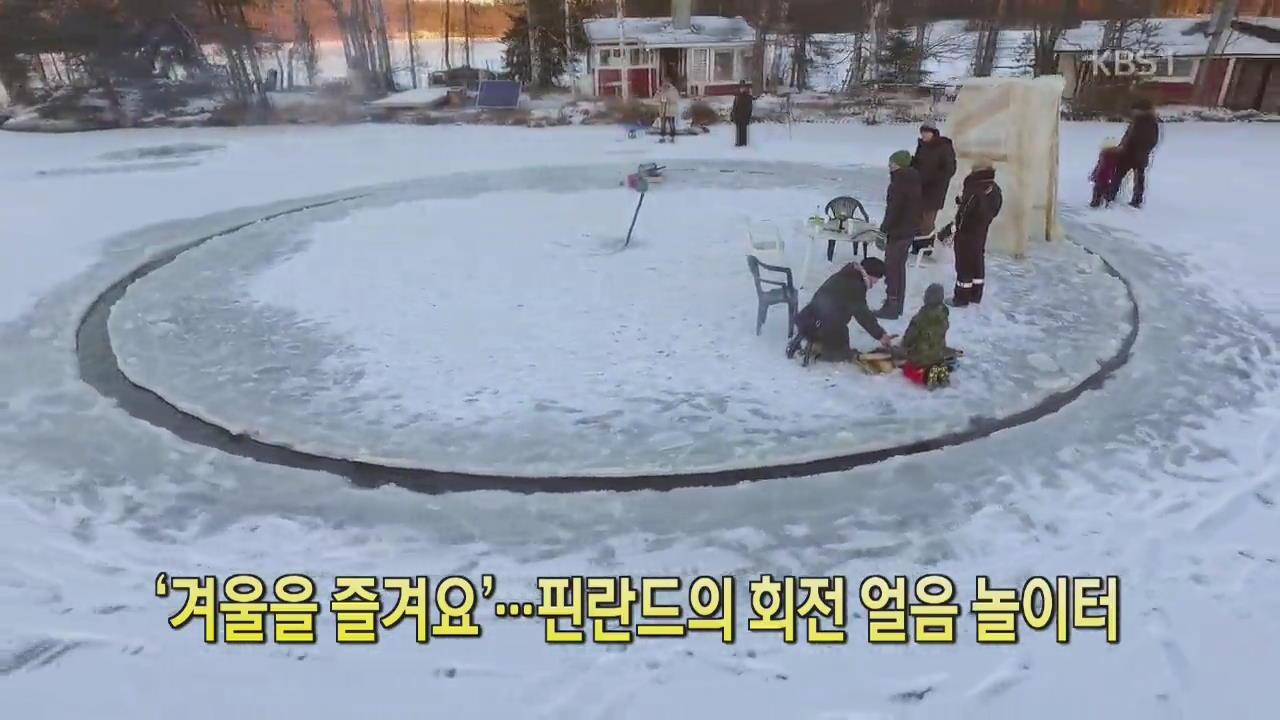 [세상의 창] '겨울을 즐겨요'…핀란드의 회전 얼음 놀이터