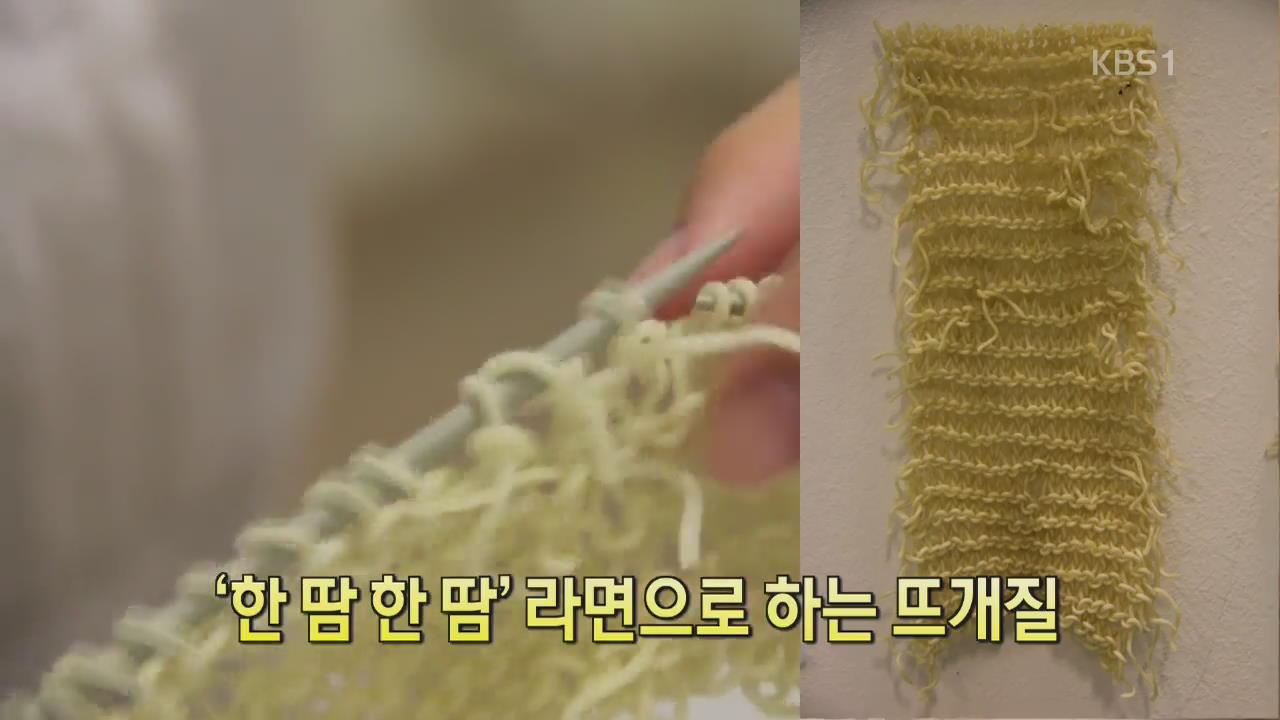 [세상의 창] '한땀 한땀' 라면으로 하는 뜨개질