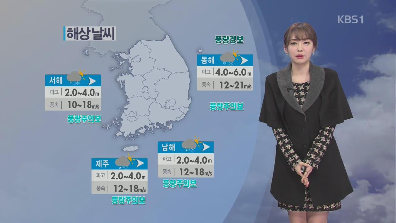 강추위 절정…호남·울릉도 대설특보