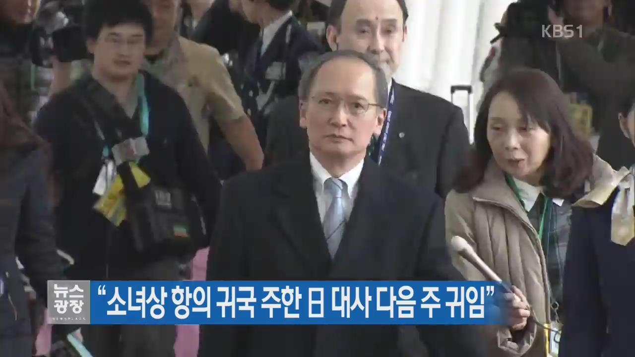 """""""소녀상 항의 귀국 주한 日대사 다음 주 귀임"""""""