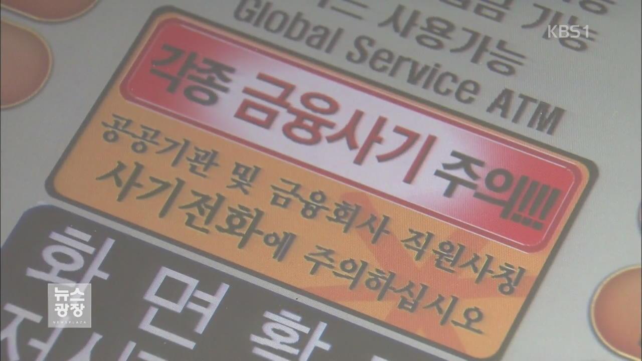 '저금리 대출 사기' 보이스피싱 기승
