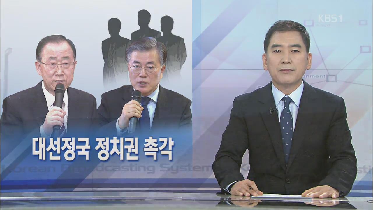 [뉴스해설] 대선정국 정치권 촉각