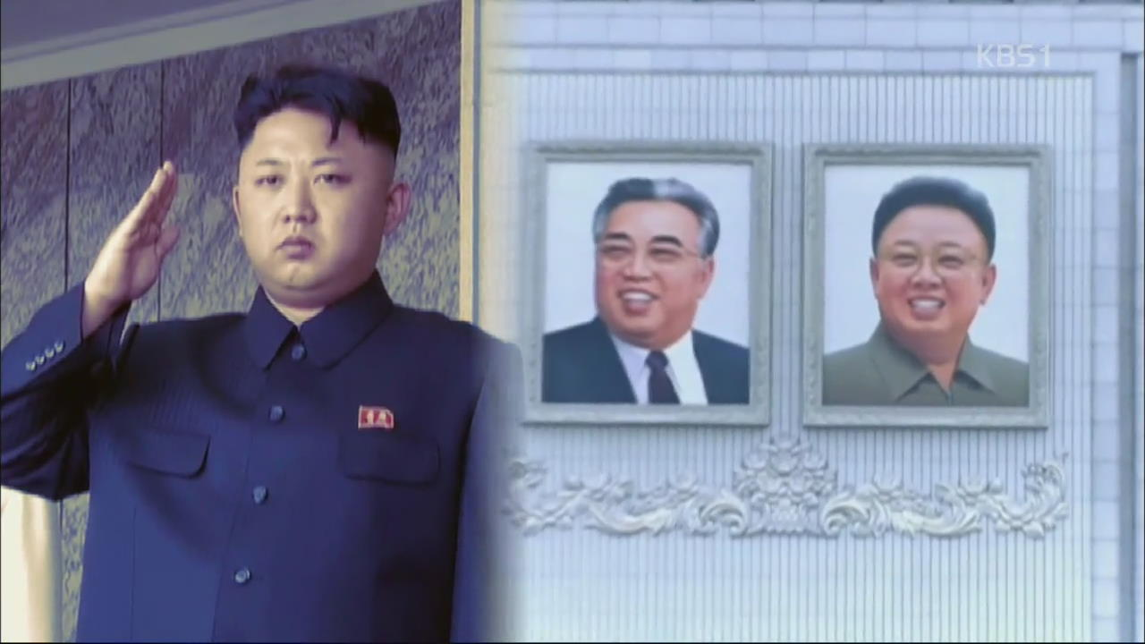 [클로즈업북한] 독재자의 한 해 청사진…北 신년사