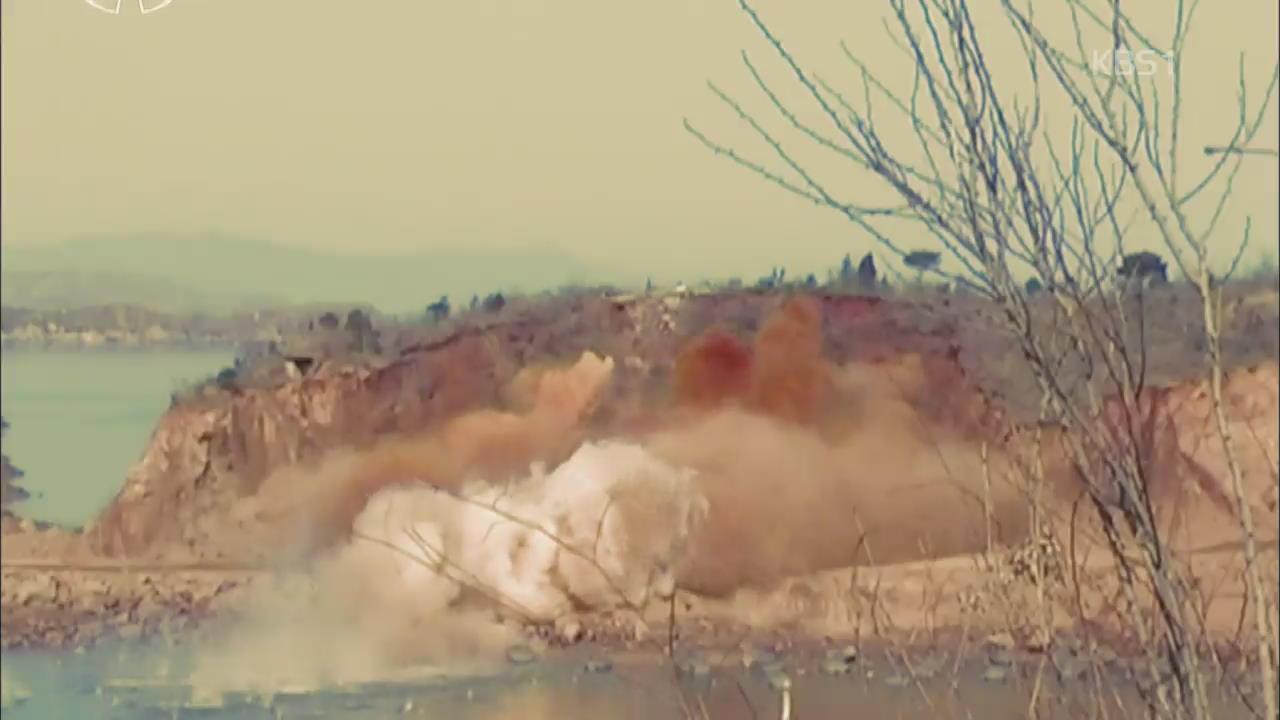[북한영상] 발파! 홍건도 간석지