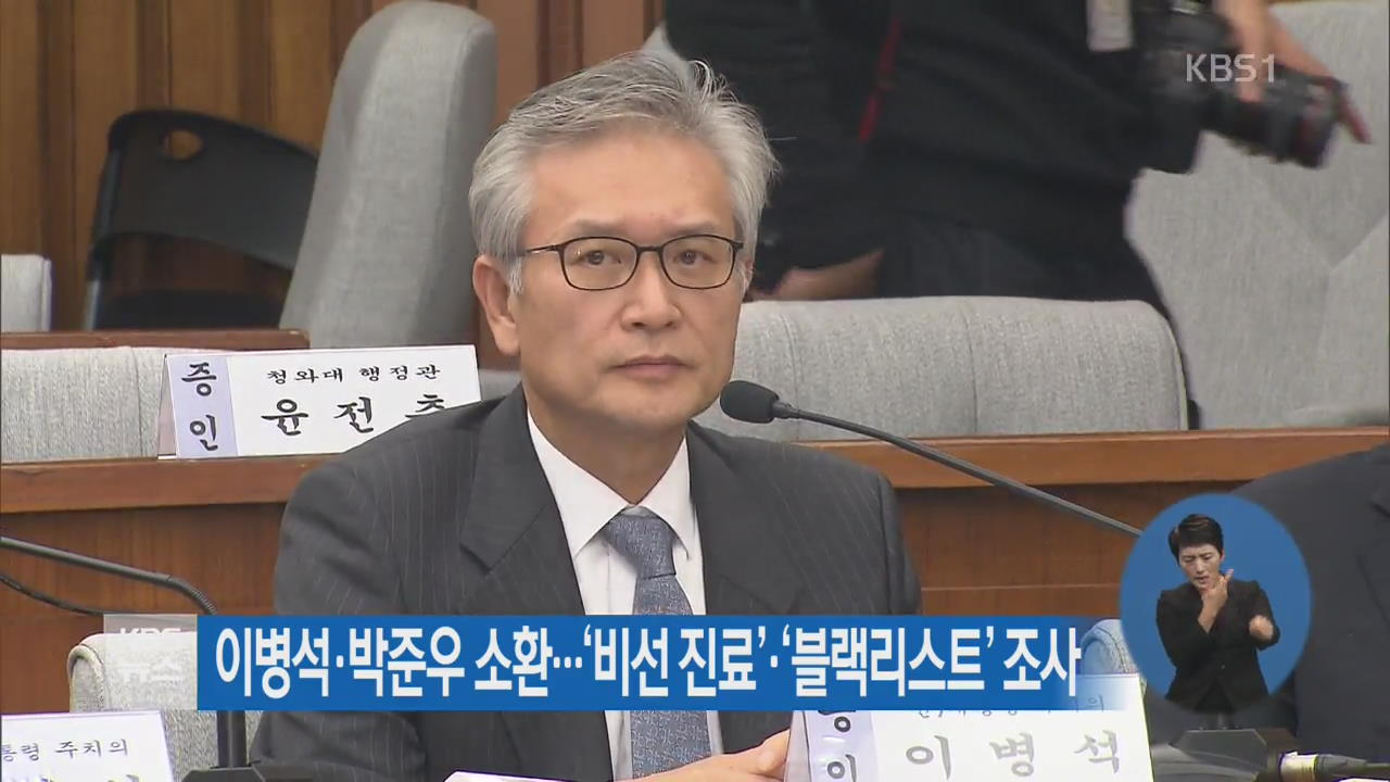 이병석·박준우 소환…'비선 진료'·'블랙리스트' 조사