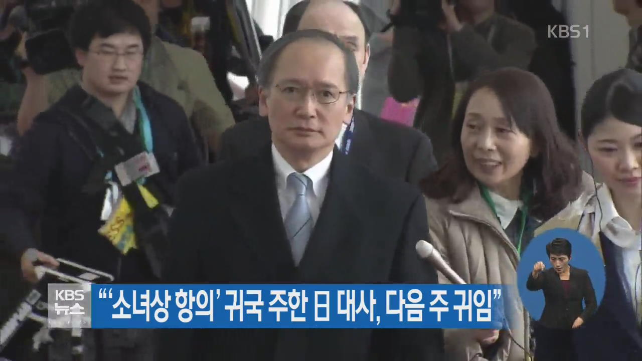 """""""'소녀상 항의' 귀국 주한 日 대사, 다음 주 귀임"""""""