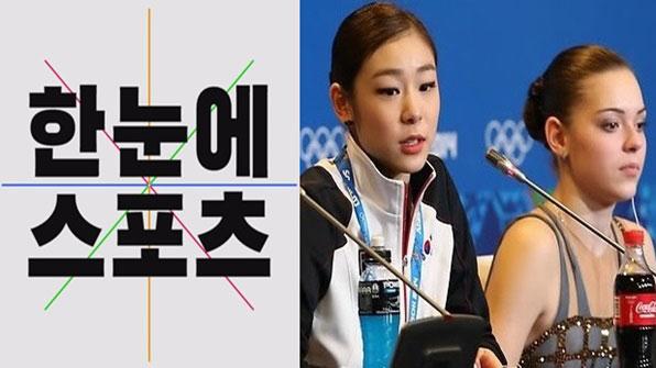 '한눈에 스포츠' 소트니코바 도핑 의혹 검증