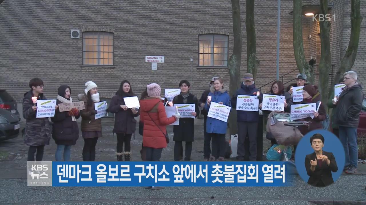 덴마크 올보르 구치소 앞에서 촛불집회 열려