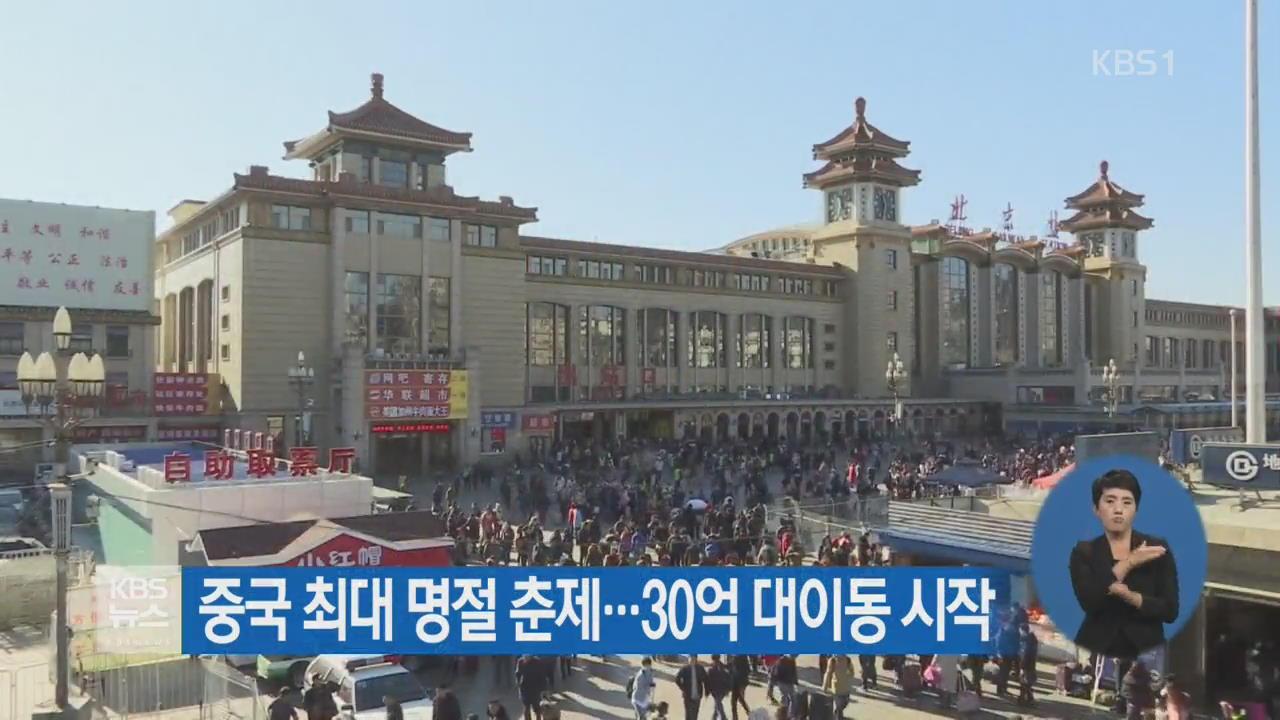 중국 최대 명절 춘제…30억 대이동 시작