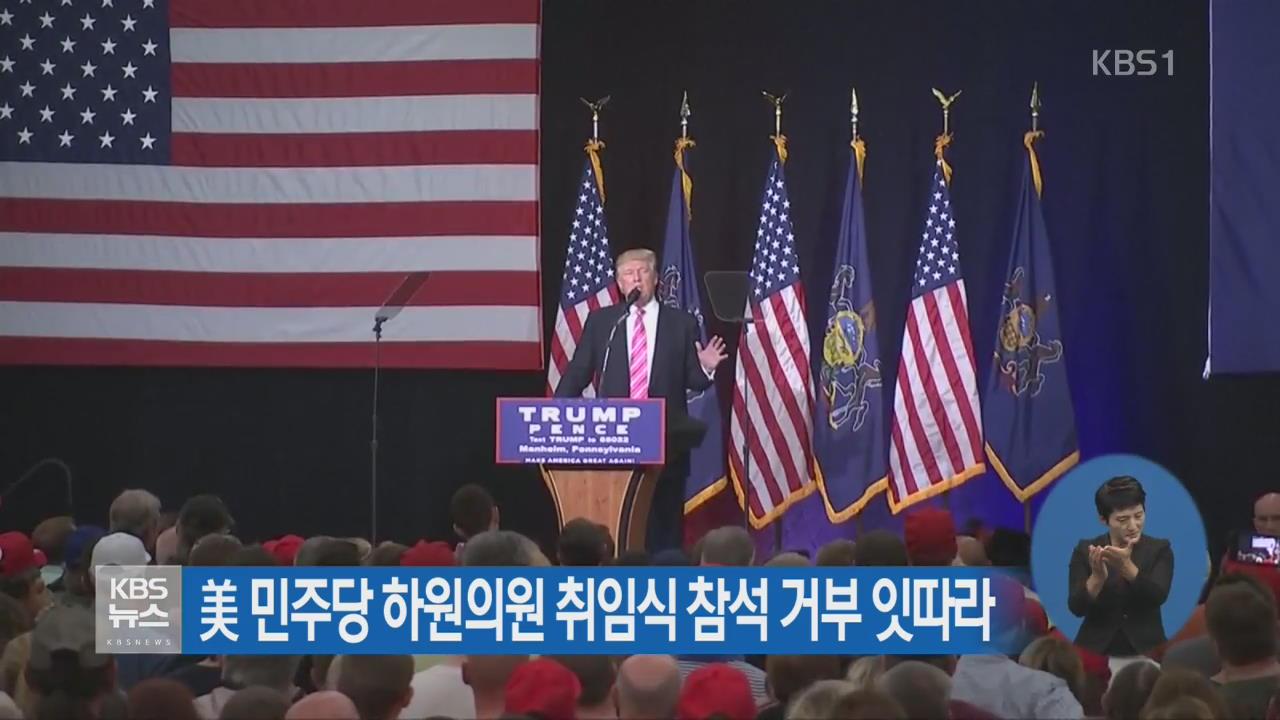 美 민주당 하원의원 취임식 참석 거부 잇따라