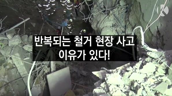 [라인뉴스] 사고 부르는 철거 현장…안전 불감증·계획부터