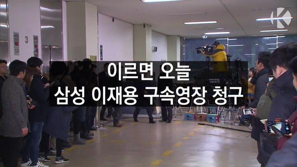 [라인뉴스] 특검, 이재용 부회장 이르면 오늘 영장