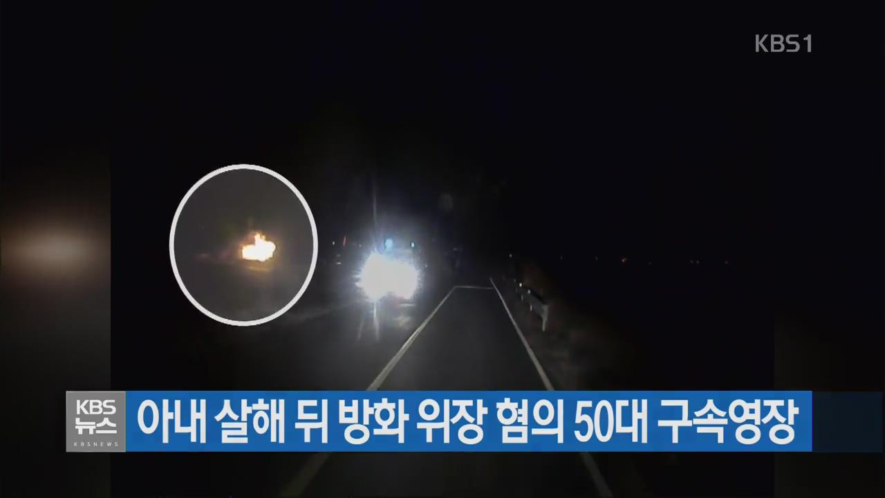 아내 살해 뒤 방화 위장 혐의 50대 구속 영장