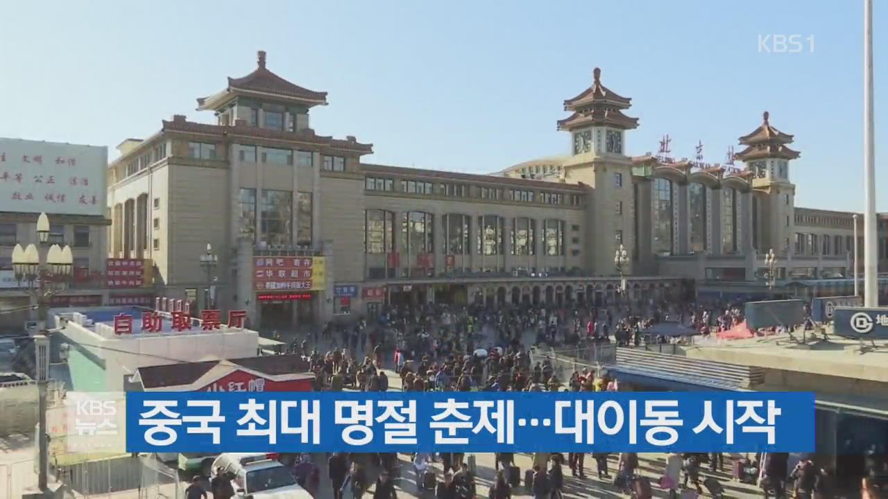 중국 최대 명절 춘제…대이동 시작
