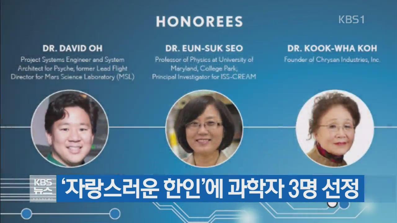 '자랑스러운 한인'에 과학자 3명 선정