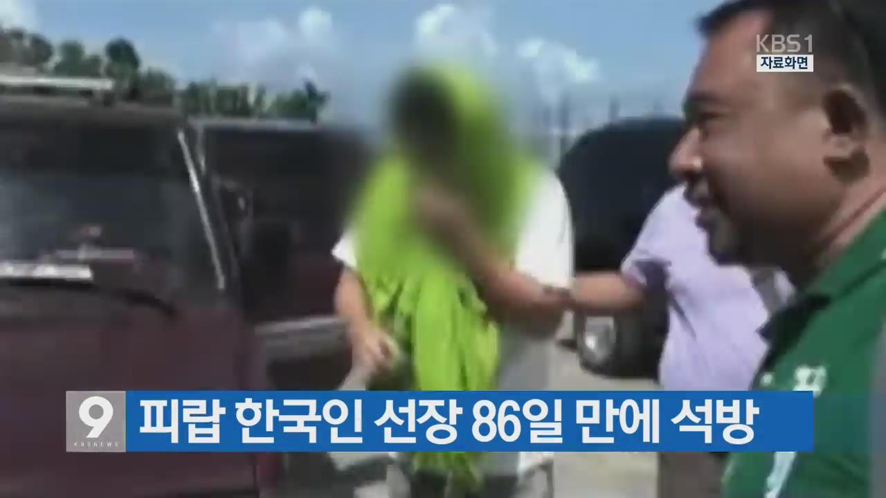 [간추린 단신] 피랍 한국인 선장 86일 만에 석방 외