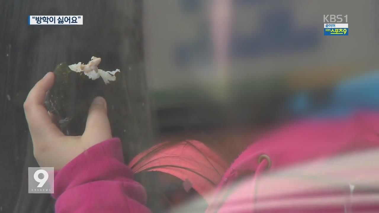 급식 끊긴 방학…편의점 찾는 아이들