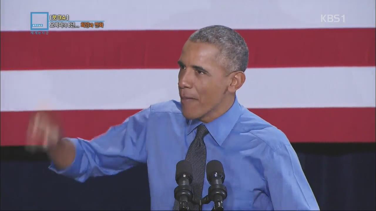 [핫이슈] 오바마의 8년…남긴 것은?