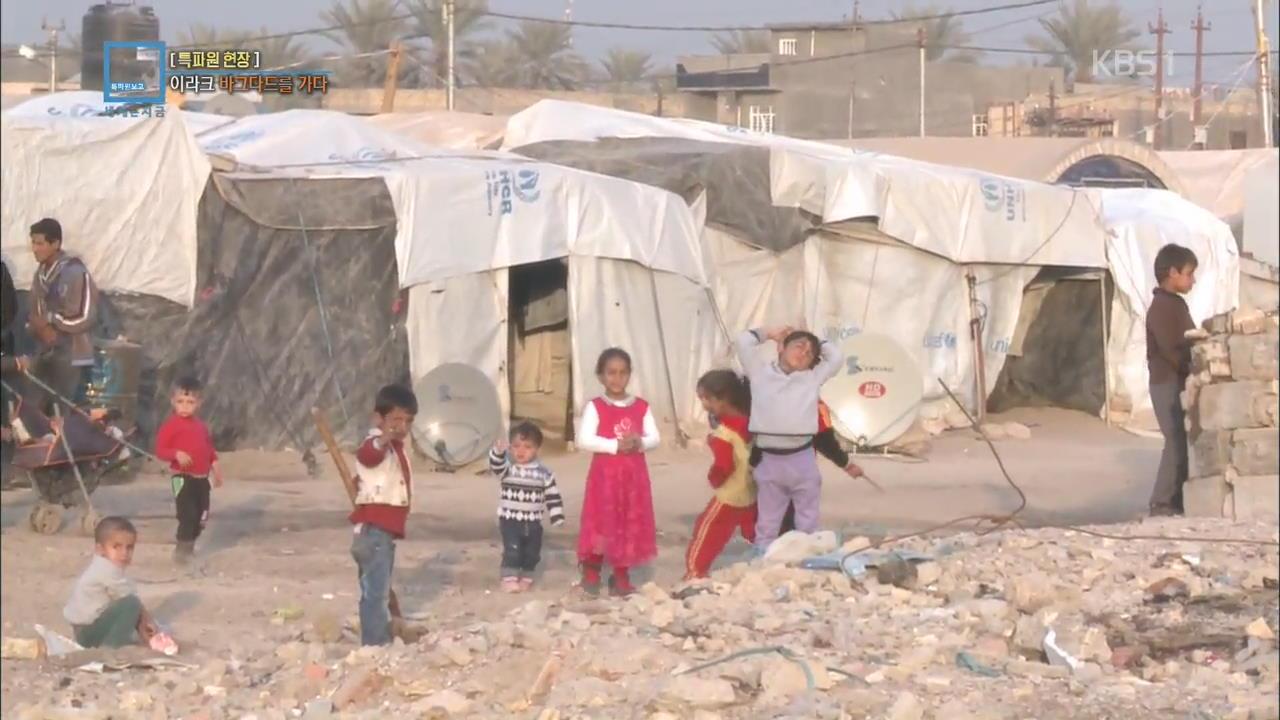 [특파원 현장] 바그다드, IS 상처 딛고 평화 재건 기대
