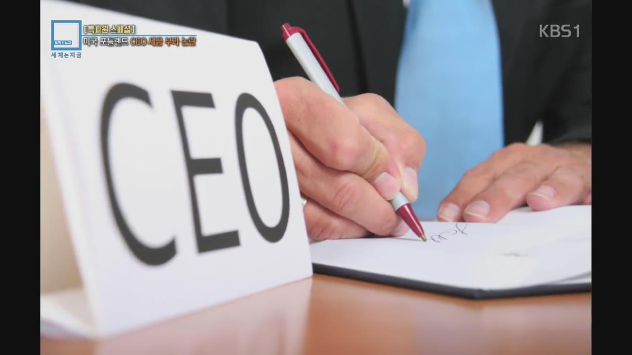 [특파원 스페셜] 미국 포틀랜드 CEO 세금 부과 논란