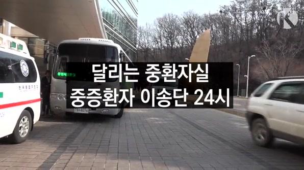 [라인뉴스] 달리는 중환자실…국내 유일 '중증환자 이송단'의 24시