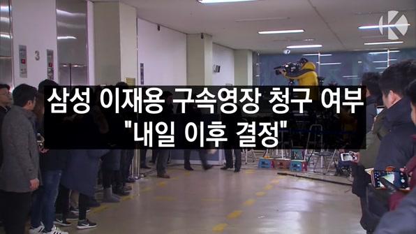 [라인뉴스] 이재용 영장 내일 이후 결정…특검 고심