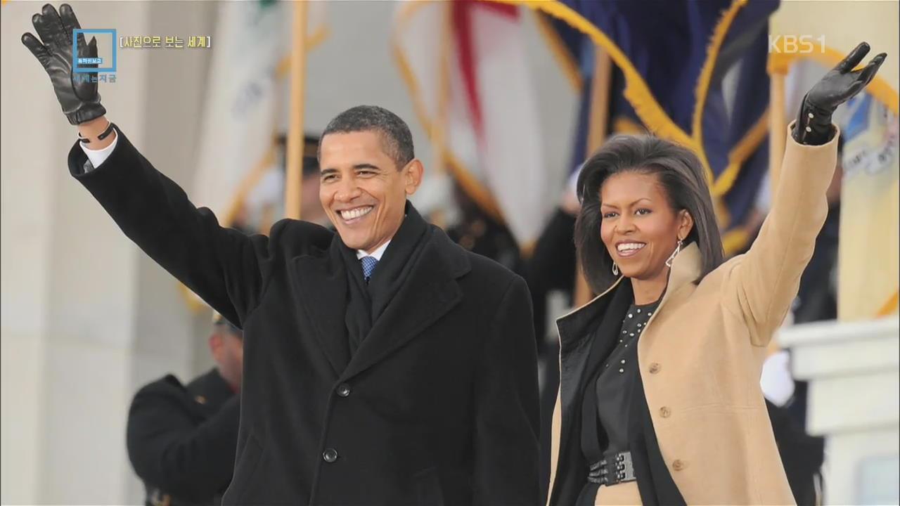 [사진으로 보는 세계] 미국 최초의 흑인 대통령