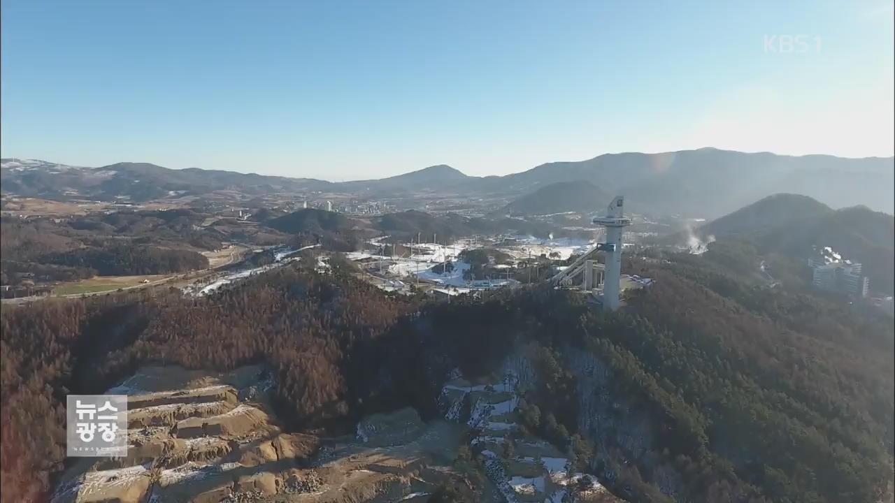 [주말공감] 미리 가보는 평창올림픽 겨울 여행