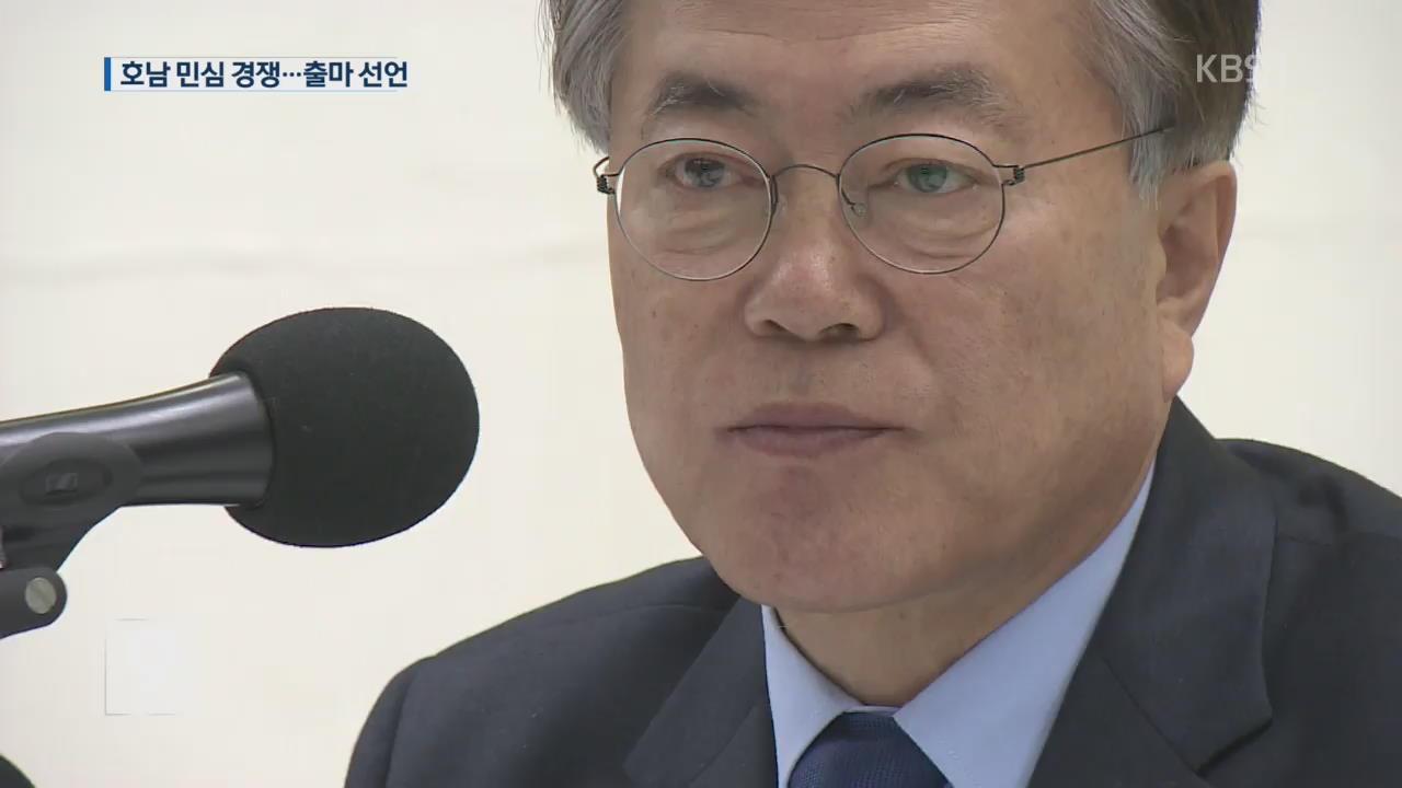 文-安, 이틀째 호남 경쟁…이재명 출마 선언