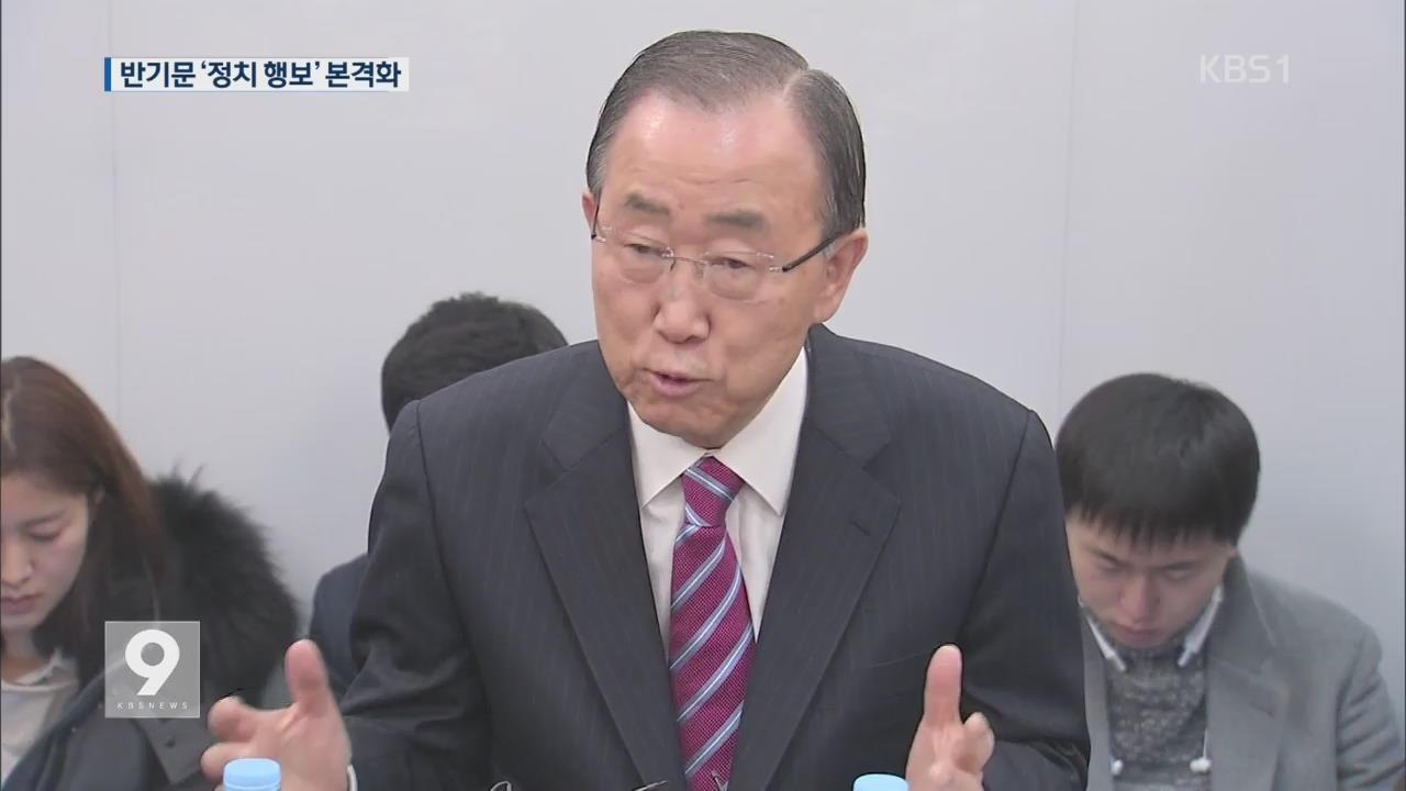 반기문, 정치권 본격 접촉…'빅텐트론' 시동
