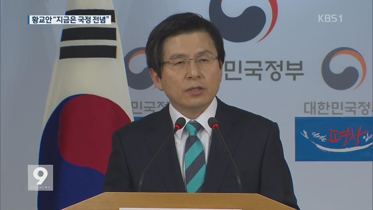 """황 대행 """"지금은 국정 전념""""…대선 불출마 언급 안 해"""