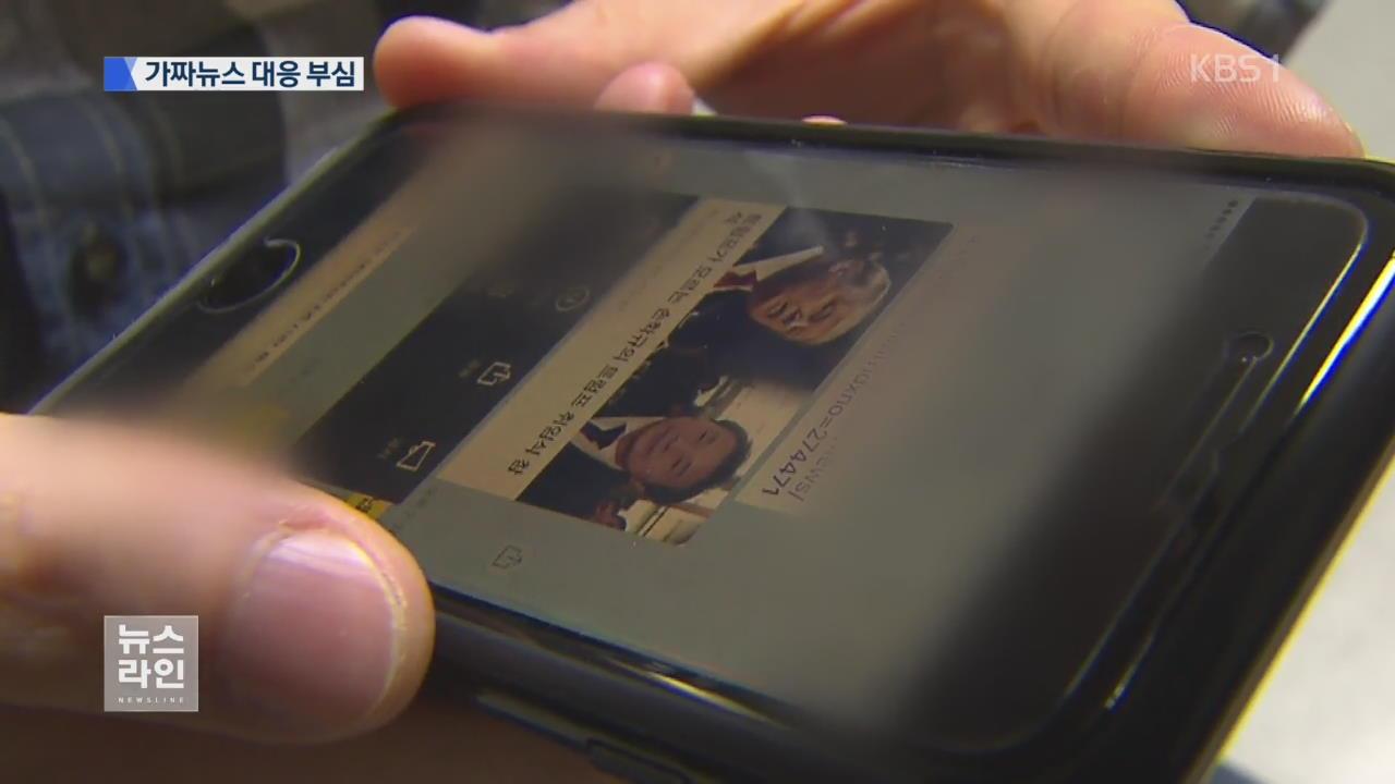 가짜뉴스 막아라…선관위·정당 대응 부심
