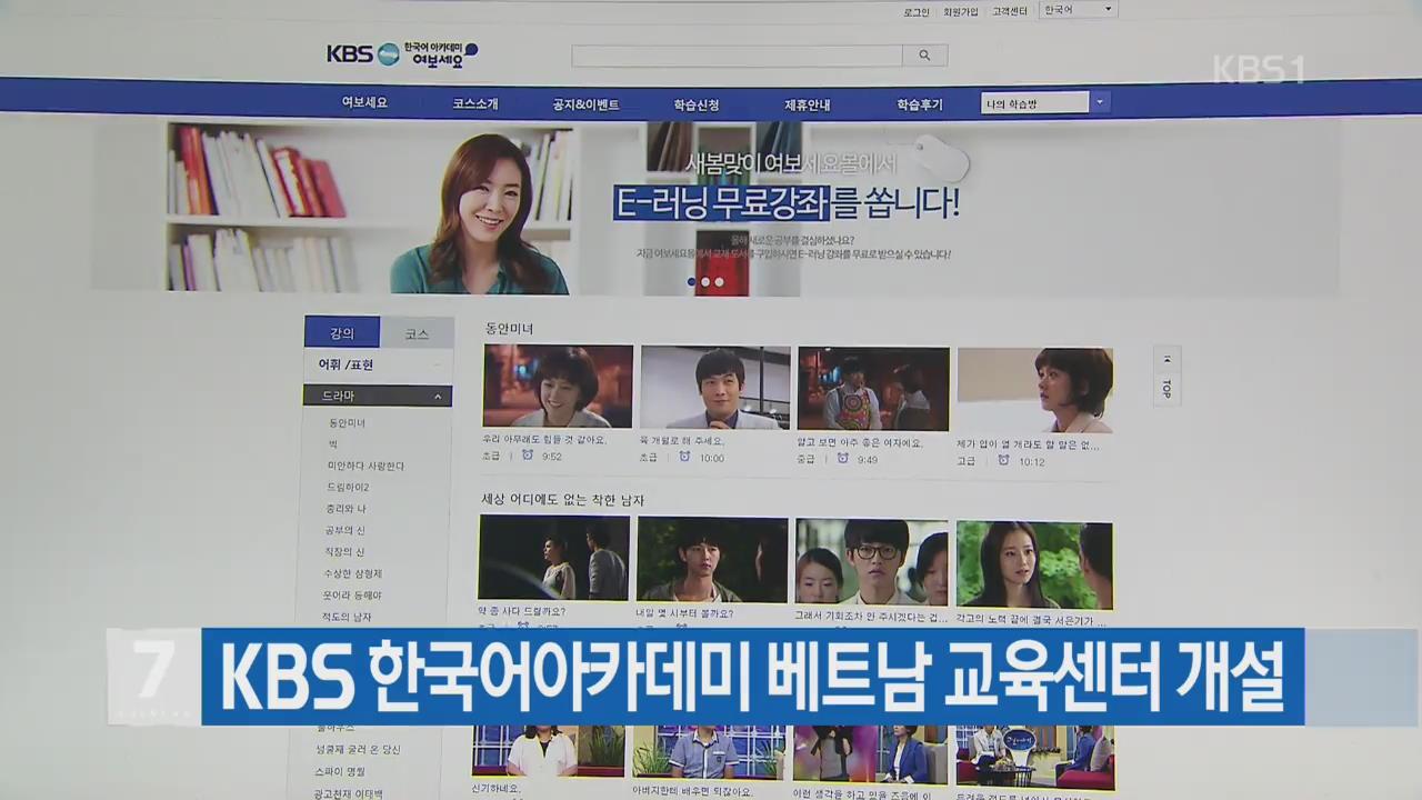 KBS 한국어아카데미 베트남 교육센터 개설