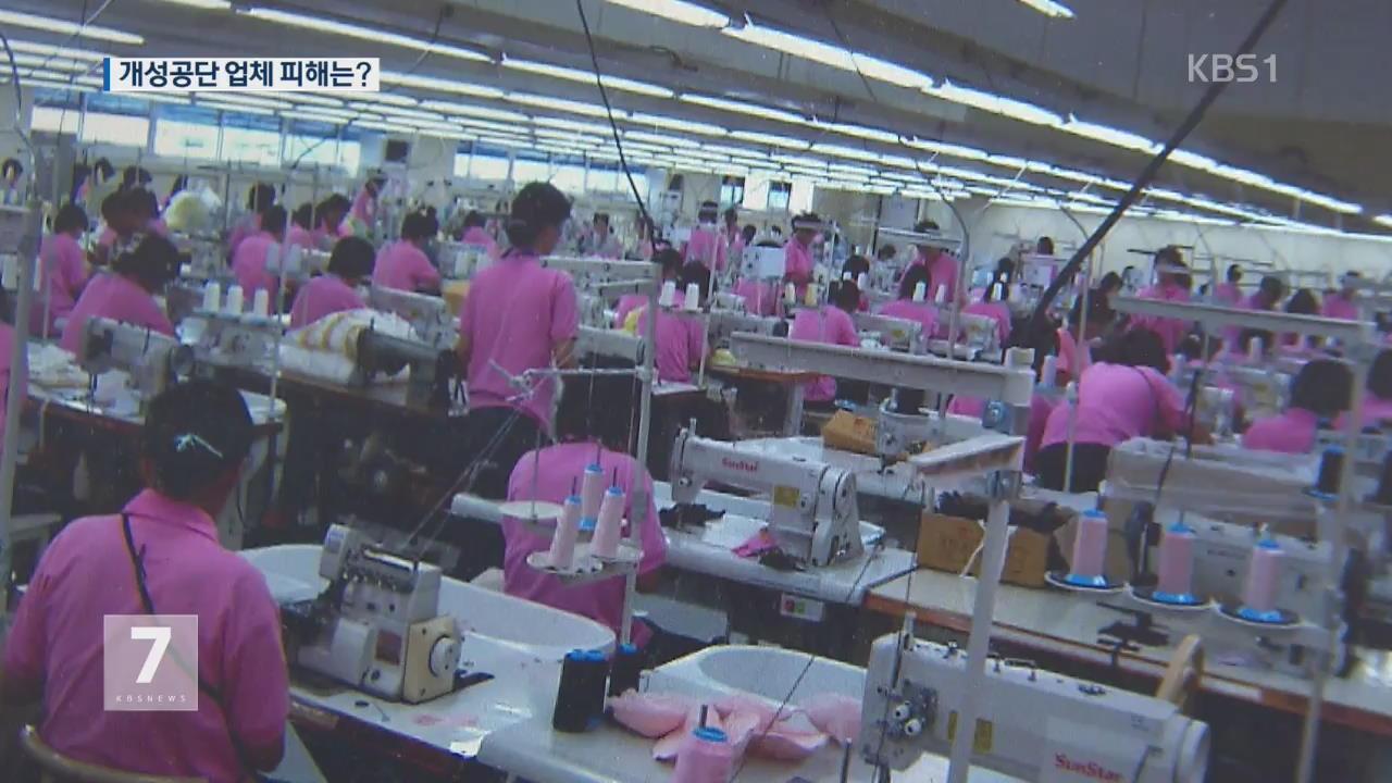 개성공단 중단 1년…업체 피해는?