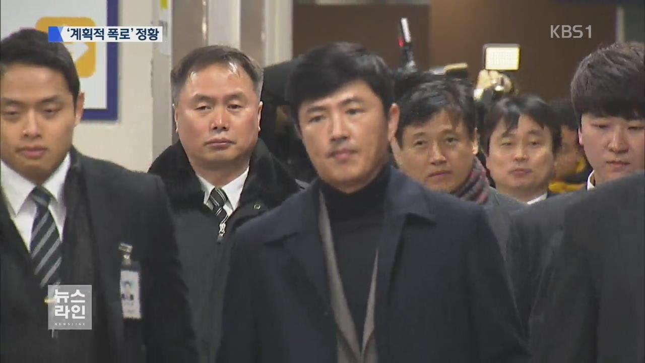 계획적 폭로 준비·언론보도 조율 정황