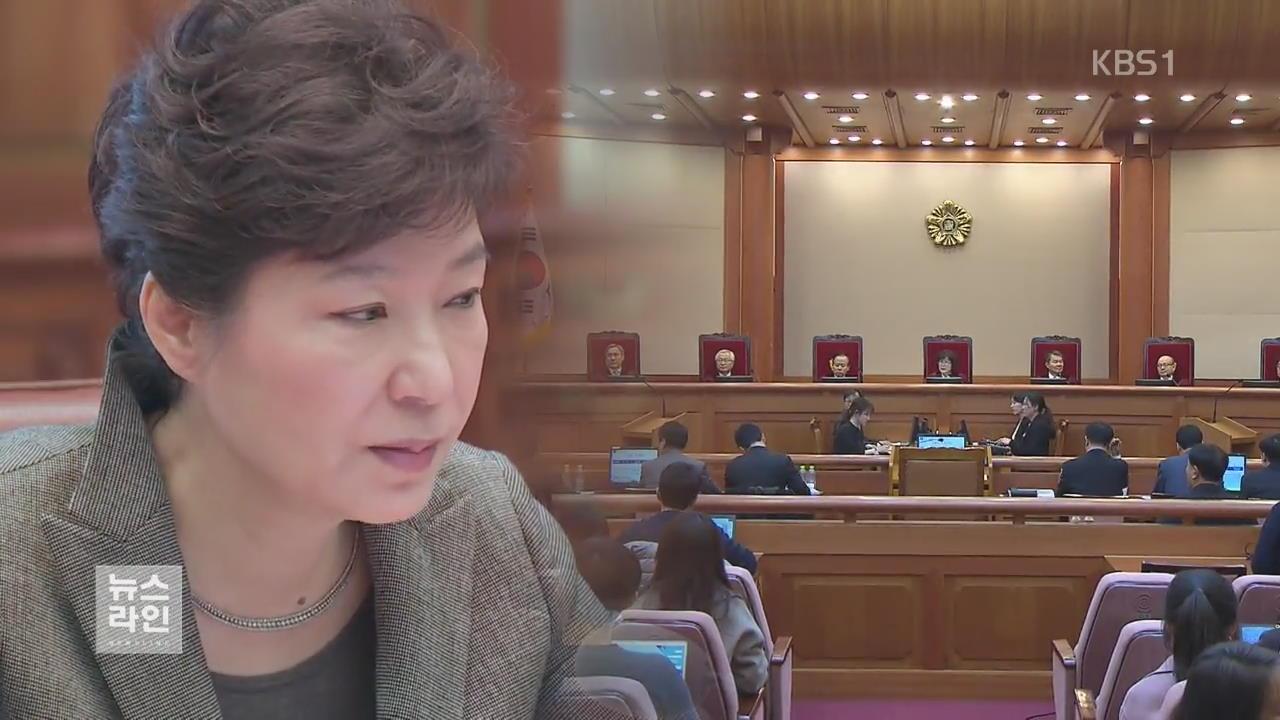 24일 최종 변론…탄핵심판 3월 선고 유력
