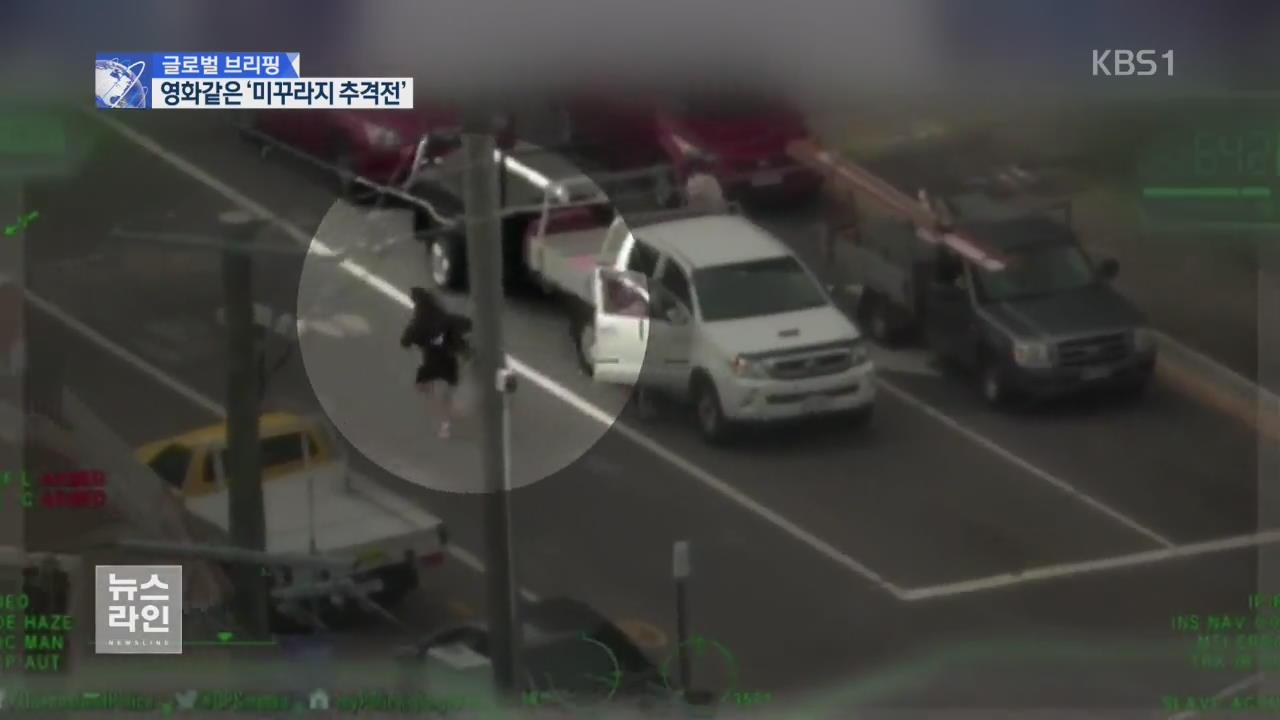 [글로벌 브리핑] 훔친 차 '광란 질주'…시민들의 추격 검거
