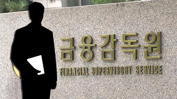 검찰, '변호사 채용 비리' 김수일 금감원 부원장 조사