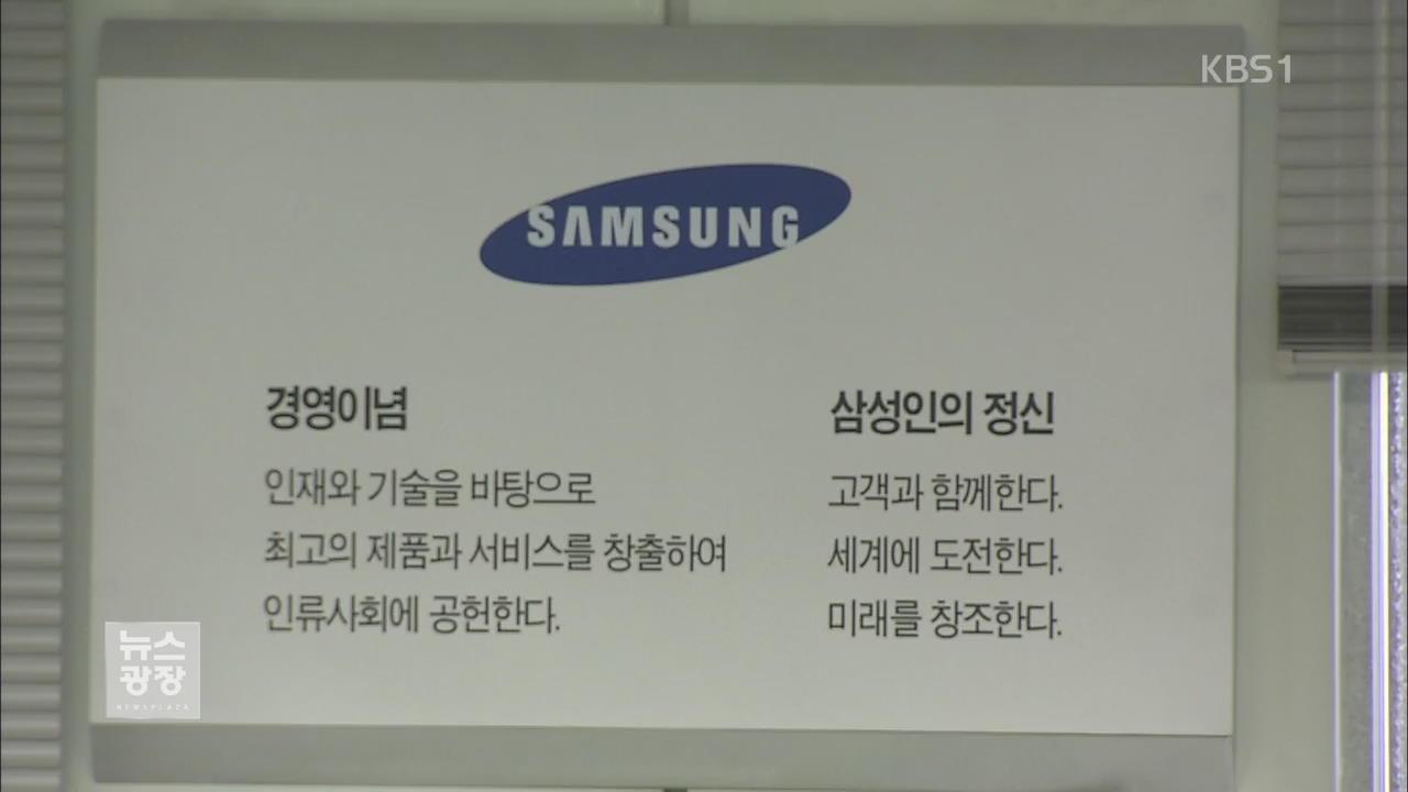 삼성, 이재용 구속에 '당혹'…비상경영체제 돌입