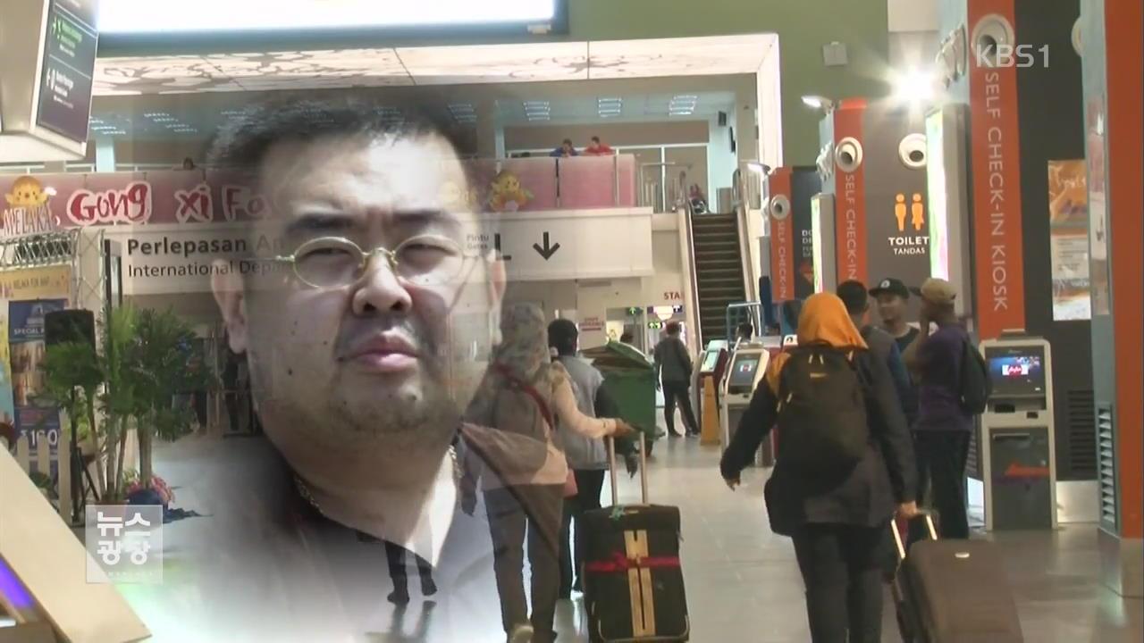 """도주 남성 4명 추적…""""북한계 남성 포함"""""""