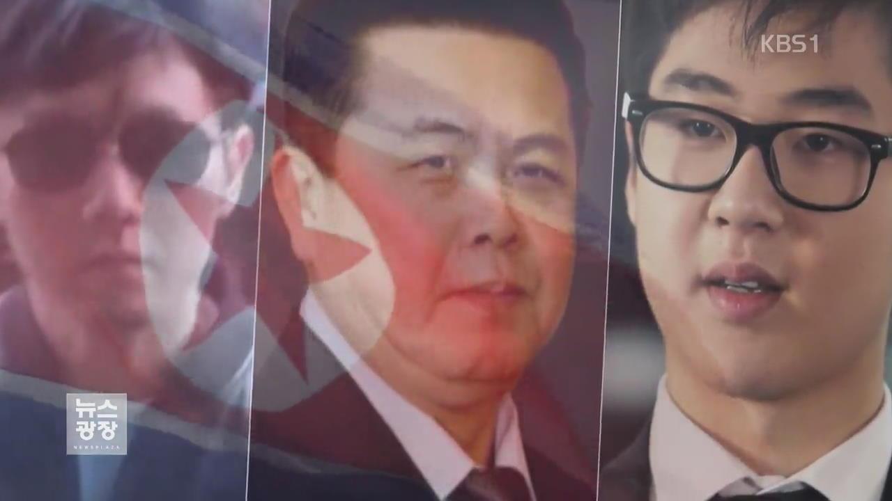 공포정치…北 핵심층, 생존 위해 '탈북'