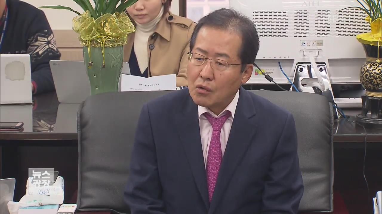 """홍준표 항소심 무죄…""""대선 거론은 성급"""""""