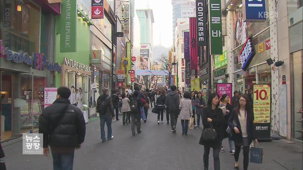 지난해 서울 인구 14만 명 감소…19년 만에 최고