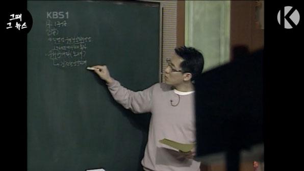 [그때 그 뉴스] 교육방송 강의 수능 시험 출제