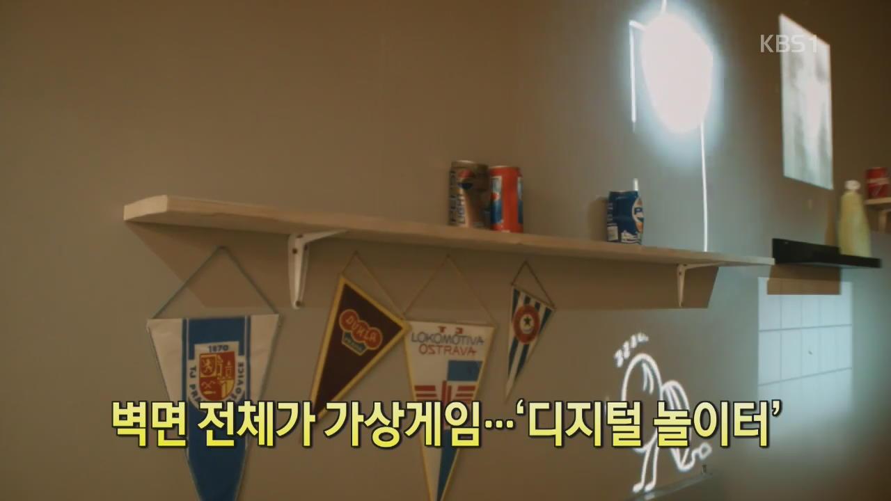 [디지털 광장] 벽면 전체가 가상 게임…'디지털 놀이터'