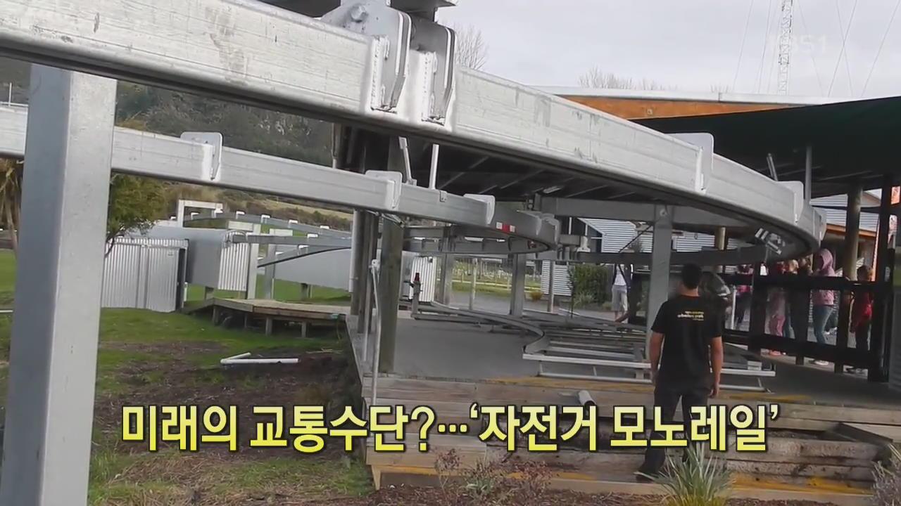 [디지털 광장] 미래의 교통수단?…'자전거 모노레일'